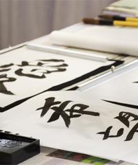 Kanji e cultura Giapponese