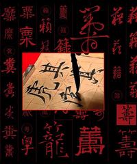 Shudao - La via della scrittura e l'arte della calligrafia cinese - giapponese