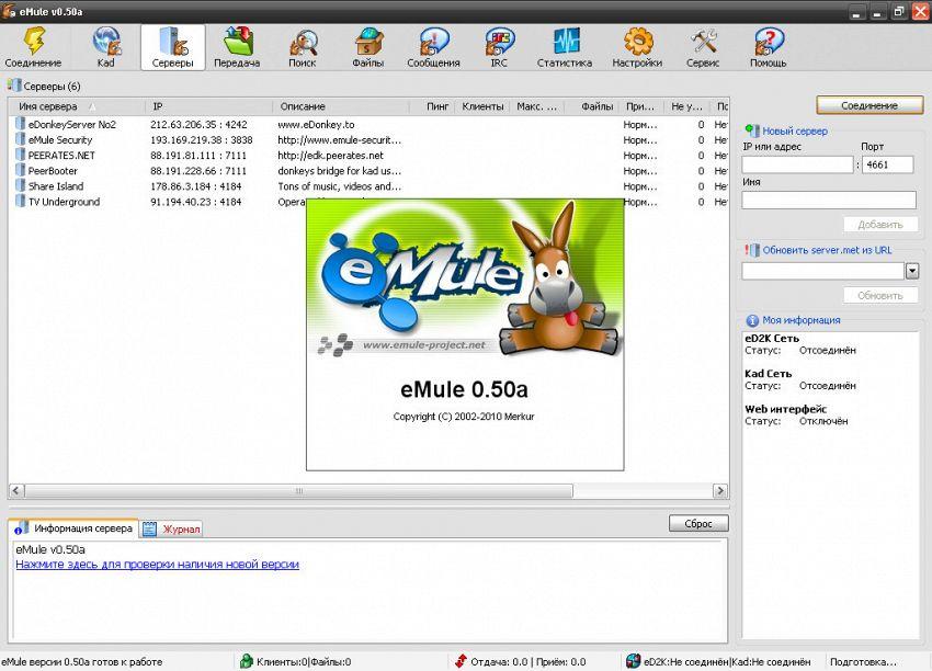 Lista server eMule, ecco come aggiornarla | superEva